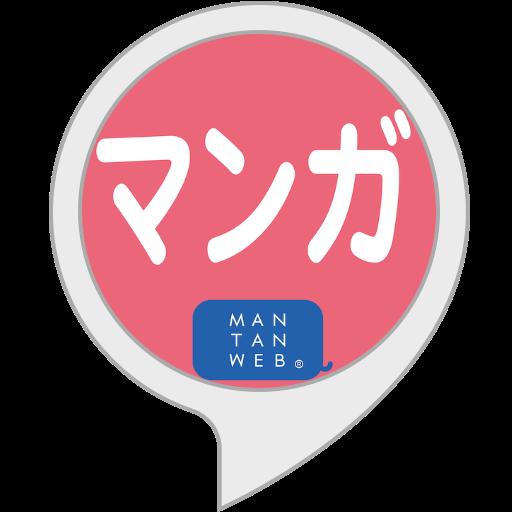 マンガニュース by MANTANWEB