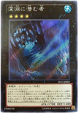 Que acechan en el abismo de cartas de Yu-Gi-Oh [Extra Pack ...