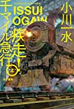 疾走!  千マイル急行 上 (ハヤカワ文庫 JA オ 6-30)