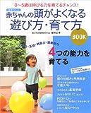 赤ちゃんの頭がよくなる遊び方・育て方book―0~5歳は伸びる力を育てるチャンス! (主婦と生活生活シリーズ)