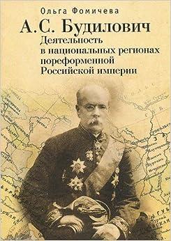 Book A.S. Budilovich: deyatelnost v natsionalnyh regionah poreformennoy Rossiyskoy imperii.