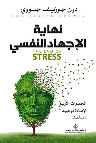 نهاية الإجهاد النفسي؛ الخطوات الأربع لإعادة توجيه دماغك (Arabic Edition)