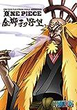 One Piece - Film Strong World Eiga Rendou Special Kinjishi No Yabou [Japan BD] AVXA-62115