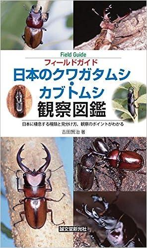 第4位『日本のクワガタムシ・カブトムシ観察図鑑』