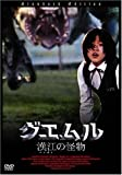 [DVD]グエムル-漢江の怪物-