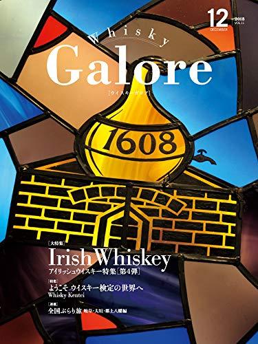 Whisky Galore(ウイスキーガロア)Vol.11 2018年12月号