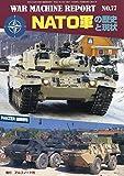 WAR MACHINE(77) 特集:NATO軍の歴史と現状 2019年 04 月号 [雑誌]: PANZER 増刊