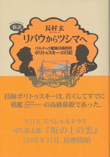 新訳リバウからツシマへ バルチック艦隊技術将校ポリトゥスキーの日記 (Bunseishoin digital library)