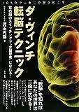 """ダ・ヴィンチ転脳テクニック―左右脳のスイッチングで""""全脳思考""""になれる!"""