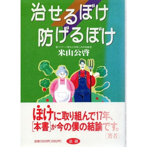 Blurred to prevent and cure blur (1995) ISBN: 4879541273 [Japanese (Blurred Cats)