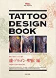 Tattoo Design Book #07 Dragon & Sacred Beast Issue (Japanese Edition)