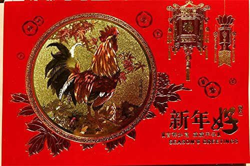 """2017 Happy Year of the Rooster Chinese New Year Cards """"Happy New Year"""" + """"Best Wishes for the New Year"""" Pack of 4"""