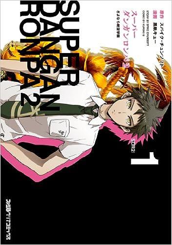 Super Danganronpa 2 Sayonara Zetsubo Gakuen Vol 1: Kuroki Q