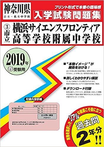 横浜 サイエンス フロンティア 中学
