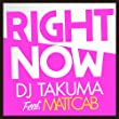 Right Now (feat. Matt Cab) - EP