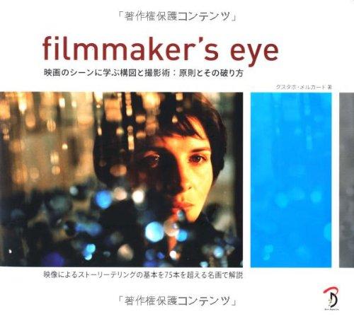 Filmmaker's Eye -映画のシーンに学ぶ構図と撮影術:原則とその破り方-