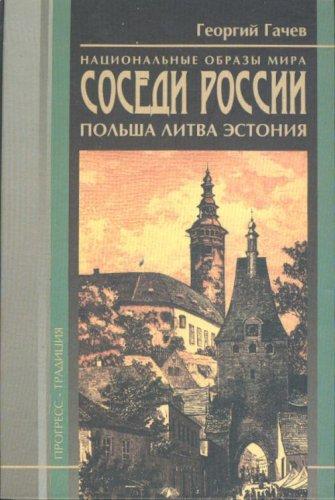 Download Natsionalnye obraztsy mira. Sosedi Rossii Polsha, Litva, Estoniia. ebook