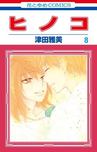 ヒノコ 8 (花とゆめコミックス)