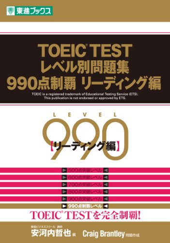 990 point domination leading hen TOEIC TEST level different matter Collection (level different matter Collection series) (2012) ISBN: 4890855386 [Japanese Import]