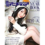 声優アニメディア YEAR BOOK 2019