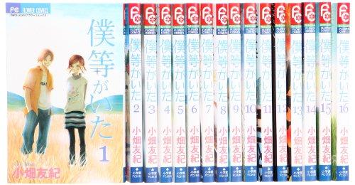 僕等がいた コミック 全16巻完結セット (フラワーコミックス)