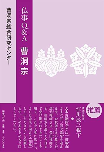 仏事Q&A 曹洞宗