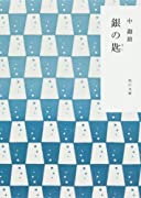 銀の匙 (角川文庫)