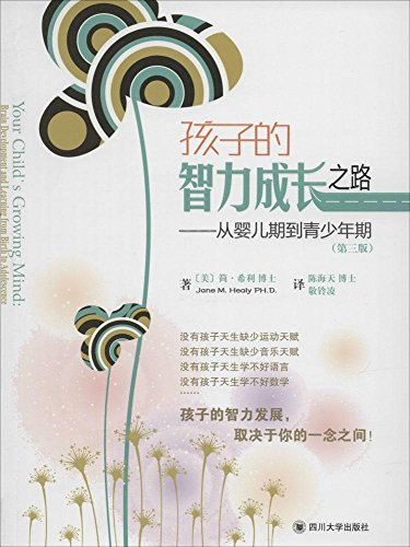 Parent-child education series. children's intelligence growth path: from childhood to adolescence (3rd edition)(Chinese Edition)