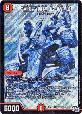 """デュエルマスターズ新4弾/DMRP-04魔/S6/秘/SS/""""乱振""""舞神 G・W・D(ランブルマシンジーダブルディー)"""