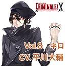 カレと48時間で脱出するCD 「クリミナーレ!X」 Vol.8 ネロ CV.平川大輔出演声優情報