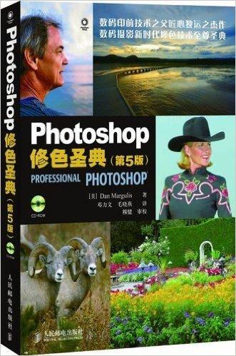 Download Photoshop修色圣典 (第5版) (附CD光盘1张) PDF