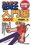 うかるぞ社労士 入門編 2009年版 (2009)
