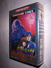 Digital Devil Story - Megami Tensei, Famicom (Japanese NES Import)
