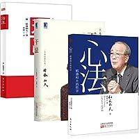 活法+干法+心法 套装3册 稻盛和夫的书 管理学书籍 管理书籍 企业管理培训