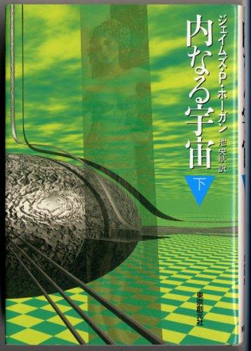 Entoverse [Japanese Edition] (Volume # 2)
