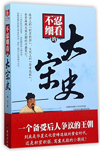 History of Song Dynasty (Chinese Edition)