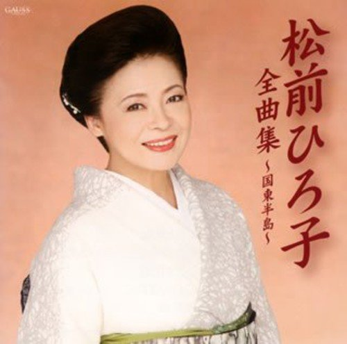 CD : Hiroko Matsumae - Song Collection / Kunisaki Hanto (Japan - Import)