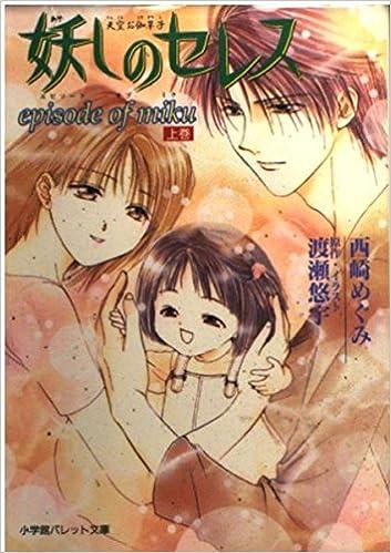 妖しのセレス―episode of miku〈...
