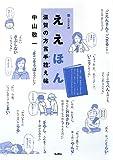 ええほん 滋賀の方言手控え帖 (淡海文庫)
