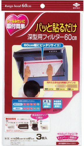【5個セット】東洋アルミ パッと貼るだけ深型用フィルター60cm3枚入 2712