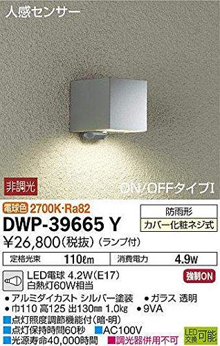 大光電機(DAIKO) LED人感センサー付アウトドアライト (ランプ付) LED電球 4.7W(E17) 電球色 2700K DWP-39665Y B00YGI1U24 11223