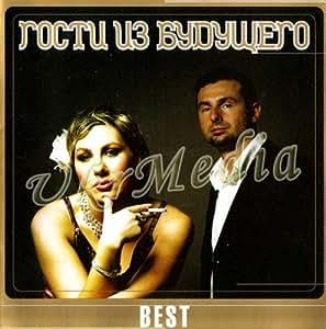 Best Collection Edition - Gosti Iz Budushego