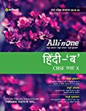 All in One Hindi B CBSE Class 10th (Based on Book Sparsh Bhag-II & Sanchayan Bhag-II)