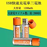 ELEVEN USB快速充電電池 1200mAh 大容量USB充電バッテリー 1.5V  USB付き充電器不要 単三電池 (4本セット)