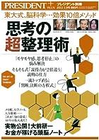 思考の「超」整理術 ― 東大式、脳科学…効果10倍メソッド(プレジデント2011年1.9号別冊)