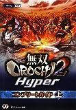 無双OROCHI2 Hyper コンプリートガイド 上