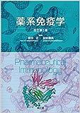 薬系免疫学(改訂第3版)