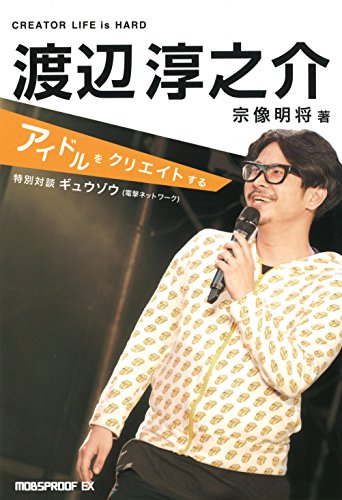 渡辺淳之介:アイドルをクリエイトする (MOBSPROOF EX)
