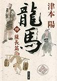 龍馬(四) 薩長篇 (角川文庫)