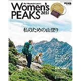 2021年4月号 増刊 WOMEN'S PEAKS 2021 マウンテン サコッシュ